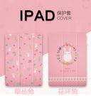蘋果IPad Air3可愛少女保護套 IPad10.2吋防摔平板保護套 蘋果IPAD Pro 10.5吋保護殼 IPAD 9.7吋平板保護殼