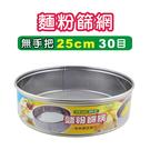 麵粉篩網 25cm