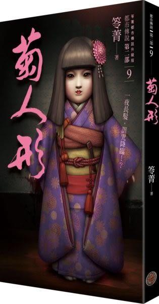 都市傳說第二部9:菊人形