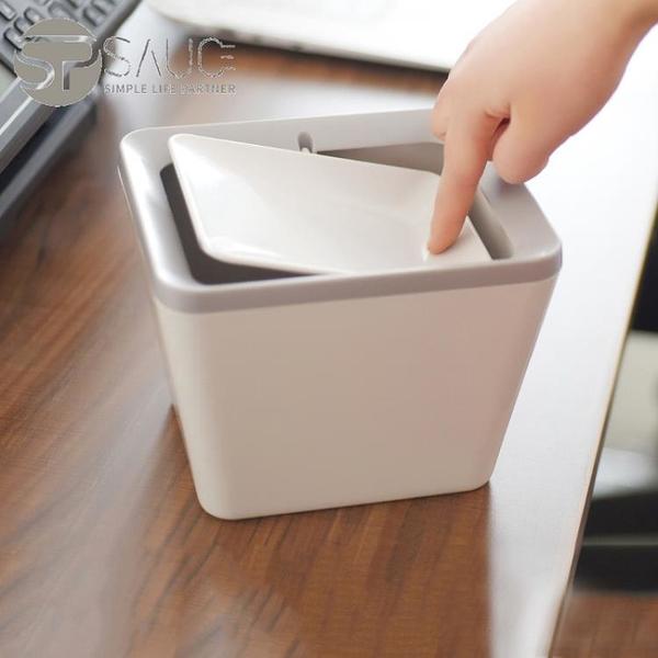 SP Sauce迷你桌面垃圾桶創意翻蓋家用辦公室小號臥室雜物盒子