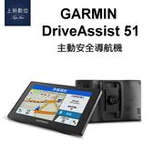 贈TF32G記憶卡Garmin DriveAssist 51主動安全導航機【台南-上新】車用衛星導航+內建行車紀錄器公司貨
