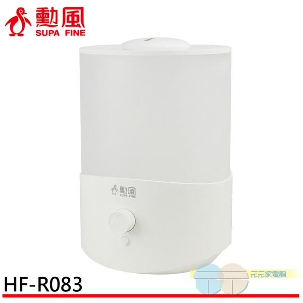 SUPAFINE 勳風 精油香氛彩光霧化水氧機 HF-R083