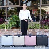行李箱 飛機登機箱18寸行李箱女小型拉桿箱男超輕便商務密碼箱子旅行箱包 ATF 智聯