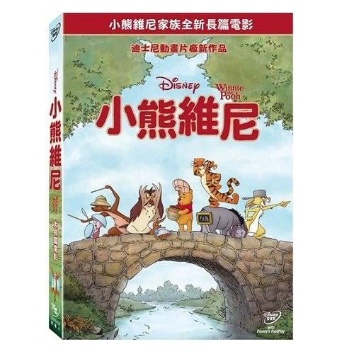 小熊維尼 電影版DVD  (購潮8)