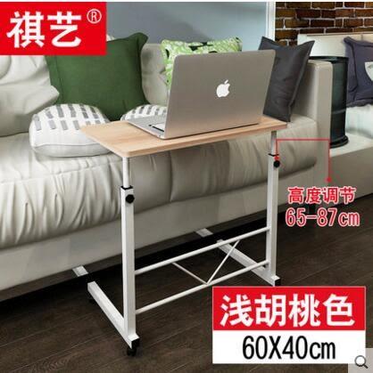 簡易升降電腦桌筆記本電腦桌書桌懶人移動床邊桌台式家用桌
