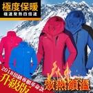 【樂邦】衝鋒外套 三穿 二件式 防風防水...