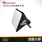 SUNPOWER SP2523 專業閃光燈大型柔光罩 柔光效果、精巧易攜、專利設計 德寶光學