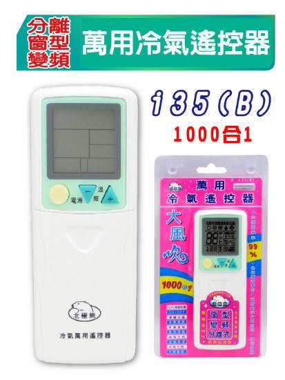 【萬用型 i35】北極熊 萬用冷氣遙控器 大風吹系列 1000合1 對應 任何廠牌冷氣皆