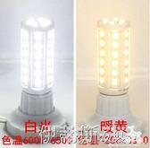 led燈泡超亮led燈泡玉米燈節能燈e27e14螺口卡口螺旋家用照明節能電燈泡 【新品特惠】