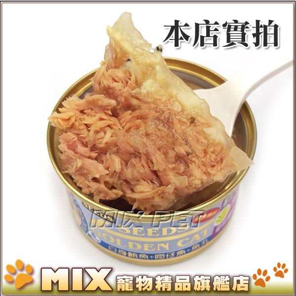 ◆MIX米克斯◆聖萊西.頂級特級Golden cat.金罐貓罐.一箱24罐80g(口味混搭)