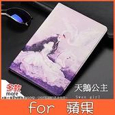 蘋果 iPad Mini4 Mini1 2 3 DZ彩繪掛繩皮套 平板皮套 平板保護套 內軟殼 支架 彩繪 平板套