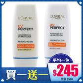 【買一送一】LOREAL 巴黎萊雅 完美UV全效防護隔離乳液SPF50+ 30ml【BG Shop】2款可選