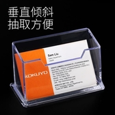 名片盒透明名片盒桌面  商務卡片座收納裝放銀行卡盒展示架的盒子亞克力名片夾【免運】