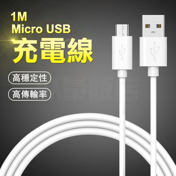 【手配任選3件88折】2A Micro USB 快充線 充電線 傳輸線 快速充電 100cm 三星 HTC sony asus(80-1741)