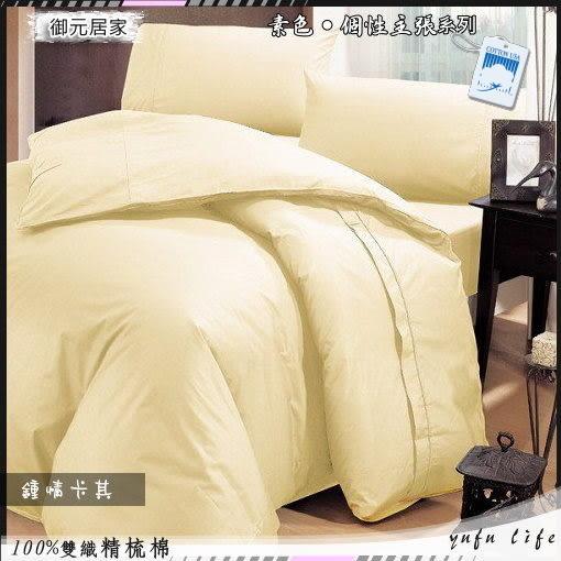 高級美國棉˙【薄被套+薄床包組】3.5*6.2尺(單人)素色混搭魅力『鍾情卡其』/MIT【御元居家】