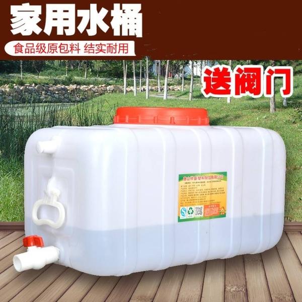 加厚食品級大容量水箱塑料桶水桶家用儲水用大號臥式長方形蓄水塔 【夏日新品】