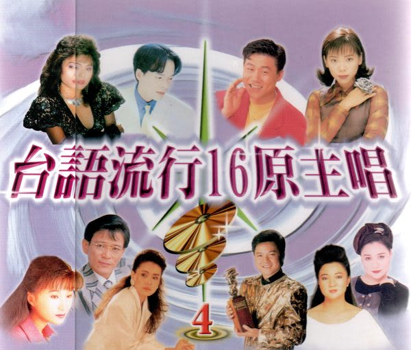 台語流行16原主唱 4 CD 雙片裝 (音樂影片購)