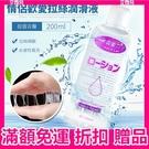 艾薇兒情趣 情趣用品 潤滑液 潤滑油 推薦商品 Xun Z Lan‧ローション 自然拉絲水基潤滑液 200ml