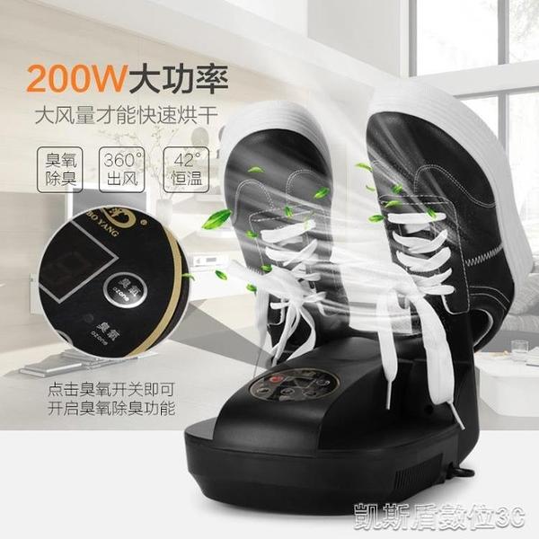 烘鞋機家用智慧烘鞋器電動可伸縮暖鞋器定時烘乾除臭殺菌冬季烘暖烤鞋機 母親節禮物