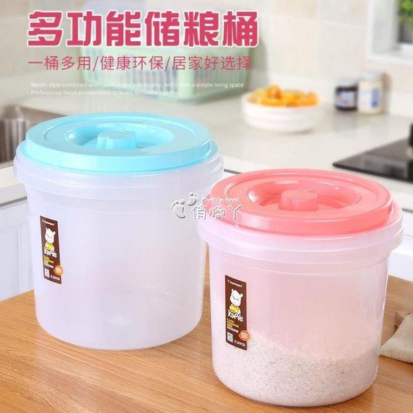 米桶儲米箱 米桶塑料家用密封廚房儲物收納面粉桶密封15Kg米缸防潮儲米箱 俏腳丫