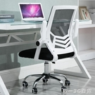 電腦椅家用現代簡約辦公椅升降轉椅懶人游戲...