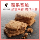 午茶夫人 手工餅乾 蘋果香脆 200g/罐 蘋果/焦糖/餅乾