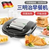 帕尼尼機三明治機家用早餐機烤肉煎蛋不粘鍋烤面包機漢堡機多士爐WD 電購3C