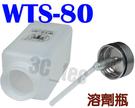 [ 溶劑瓶 分裝瓶 WTS-80 250...