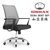 IONRAX OC6s SEAT SET 黑框灰黑 電腦椅 \ 辦公椅
