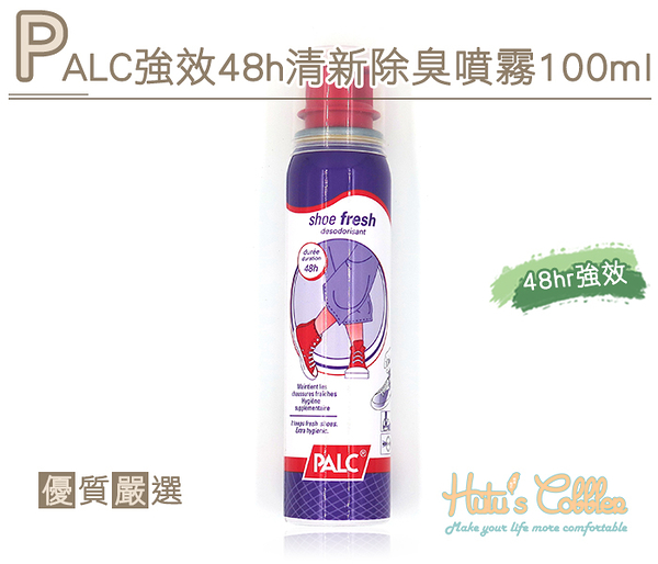 糊塗鞋匠 優質鞋材 M12 PALC強效48h清新除臭噴霧100ml 馬靴 黴菌 細菌 雙向噴頭