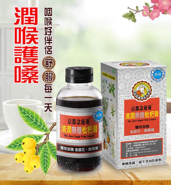 清潤無糖枇杷膏瓶裝5瓶【京都念慈菴】