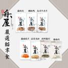舟屋[嚴選貓零食,8種口味] 產地:台灣