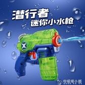 ZURU水仗玩具3歲兒童水仗小號噴水抽拉迷你小水仗男孩女孩呲水仗 雙12購物節