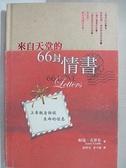 【書寶二手書T1/宗教_EFA】來自天堂的66封情書(精裝)_賴瑞.克萊布