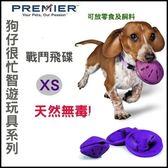 *WANG*美國Premier 普立爾-狗仔很忙智遊玩具《戰鬥飛碟》XS號