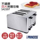 【荷蘭公主PRINCESS】不鏽鋼四片烤麵包機 142397