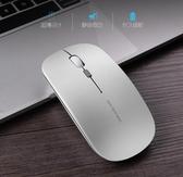 充電式無線藍芽雙模滑鼠辦公靜音筆記本電腦4.0無限女生可愛遊戲超薄滑鼠(快速出貨)