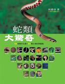 (二手書)蛇類大驚奇:55個驚奇主題&55種臺灣蛇類圖鑑
