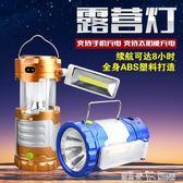 LED太陽能臺燈USB充電露營燈戶外營馬燈旅遊專用燈多功能手電筒「潔思米」
