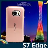 三星 Galaxy S7 Edge 防摔烤漆矽膠套 軟殼 iFace 全包款 防滑 保護套 手機套 手機殼