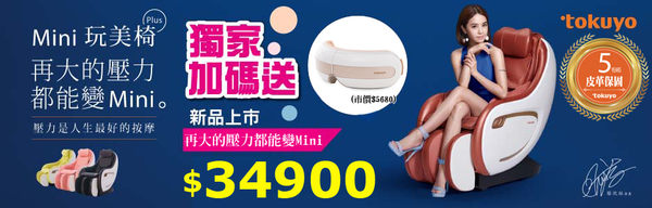 【送眼部按摩器】★超贈點五倍送★tokuyo Mini玩美按摩椅小沙發 PLUS TC-292