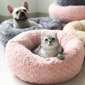 網紅深度睡眠窩抖音同款貓窩狗窩冬季毛絨加厚窩寵物墊子泰迪睡墊  全館免運