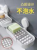 香皂盒瀝水歐式衛生間創意免打孔雙層吸盤式壁掛置物架浴室肥皂盒