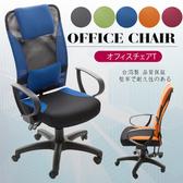 【A1】艾維斯高背護腰透氣網布D扶手電腦椅/辦公椅-1入(箱裝出貨)藍色