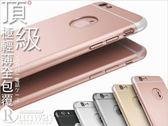 【R】超薄全包覆 iPhone 6 6S Plus i6 金屬質感保護套 手機殼 保護殼 背蓋 玫瑰金 線 貼膜