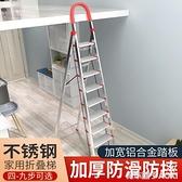 梯子家用不銹鋼摺疊人字梯加厚室內行動樓梯多功能伸縮爬梯小扶梯ATF 青木鋪子