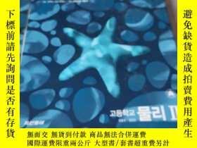 二手書博民逛書店고등학교罕見물리 (Ⅱ)Y310739 김종권I김성진 고등학교