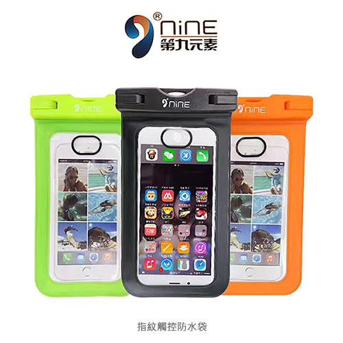 9NiNE 指紋觸控防水袋 手機防水袋 iPhone 防水套 手機袋 手機套 運動臂套 防水手機套