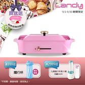●單品下殺● HP-5888 Landy日式多功能料理鐵板燒(烤爐)
