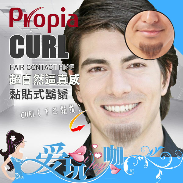 ● CURL 下巴鬍子 ● 日本 PROPIA 超自然逼真感 黏貼式鬍鬚 Hair Contact HIGE 日本製造